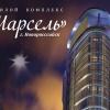 Жилой комплекс Марсель, г. Новороссийск